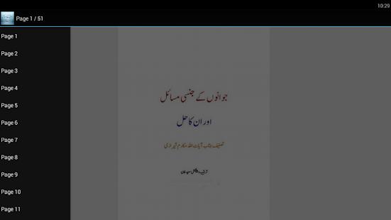 Jawani Key Masail Aur Unka Hal - náhled