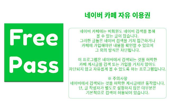 Naver Cafe Free Pass