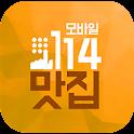 114모바일맛집안내[필수어플] icon