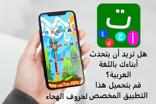 Arab Alphabet 3.6 screenshots 1