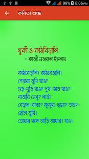 কবিতা গুচ্ছ - náhled
