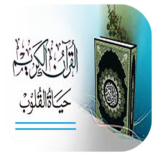 أحكام وقواعد التجويد القرآن