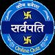 Kaun Banega Sarvpati - Online Quiz - KBS Download on Windows
