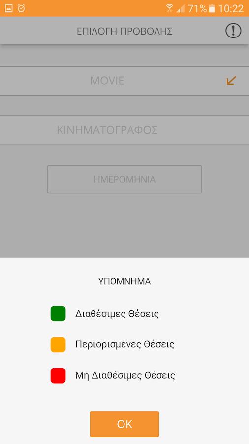 Village Cinemas Greece - στιγμιότυπο οθόνης