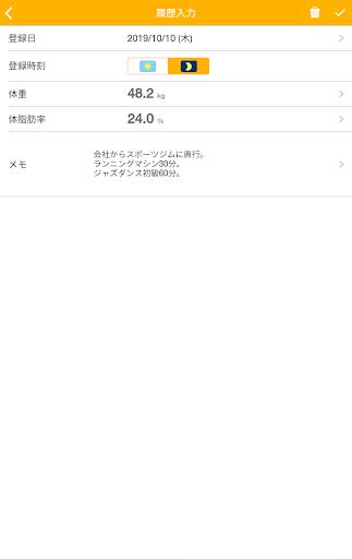 シンプル体重管理 screenshot 20