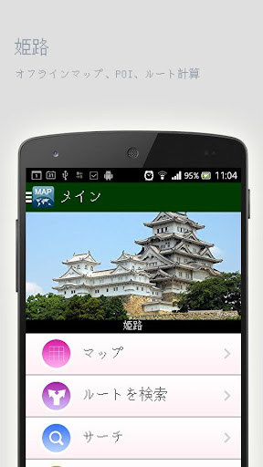 玩免費旅遊APP|下載姫路オフラインマップ app不用錢|硬是要APP