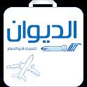 Al Deewan Travels