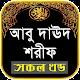 Download আবু দাউদ শরীফ সব খন্ড একত্রে abu daud sharif For PC Windows and Mac