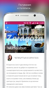 Beauty Feed Bulgaria screenshot 6