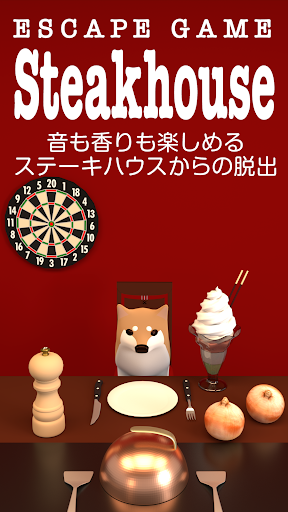 脱出ゲーム Steakhouse  captures d'écran 1