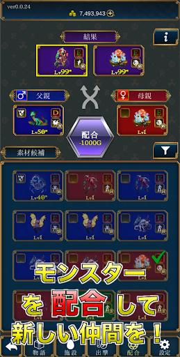 放置系ハクスラモンスターズ screenshots 2