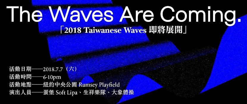 [迷迷音樂] 讓台灣站上世界舞台 紐約音樂祭台灣之夜「 Taiwanese Waves 」募資計畫