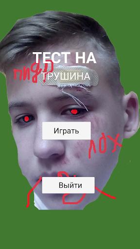 u0422u0435u0441u0442 u043du0430  u043cu043eu0440u0436u0430 1.5 screenshots 2