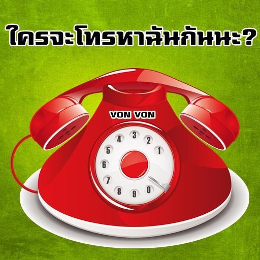 ใครจะโทรหาฉันกันนะ