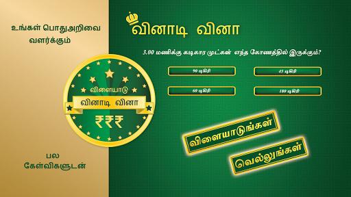 Tamil Quiz Game 21 screenshots 1