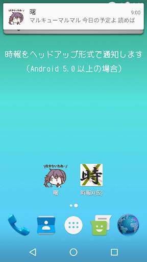 時報X 仮 -艦娘ノ時報-