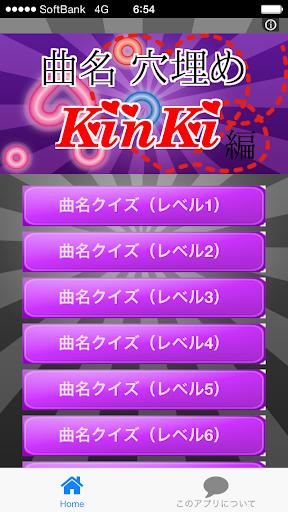 曲名穴埋めクイズ・KinKi編 ~タイトルが学べる無料アプリ