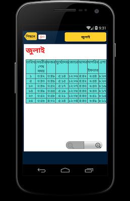 Namaz time & রমজান ক্যালেন্ডার - screenshot
