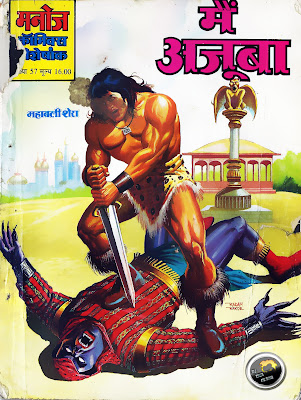 Mahabali Shera comics manoj comics