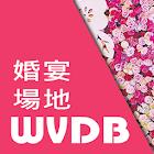 香港婚宴場地資料庫 icon