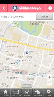 西松屋アプリ Alkalmazások (apk) ingyenesen letölthető részére Android/PC/Windows screenshot