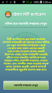 CCC App - Chittagong City Corporation. - náhled