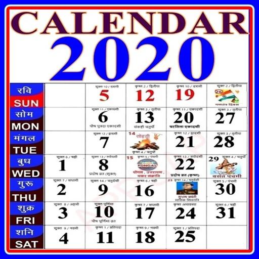 Calendario Ramadan 2020.Hindi Calendar 2020 With Festival Aplicaciones En Google Play