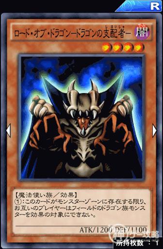 ロード・オブ・ドラゴン