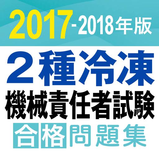 合格支援! 2017 2種冷凍機械責任者試験 合格問題集
