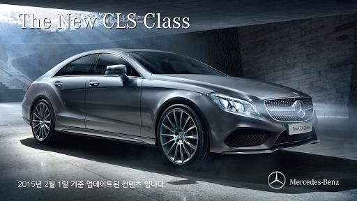MB 카탈로그 CLS-Class
