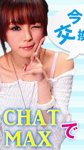 id交換掲示板 - ChatMax