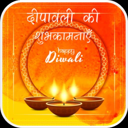 Diwali Greeting Cards (app)