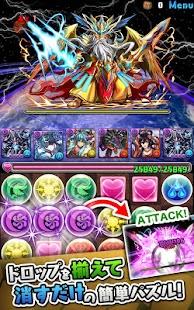 パズル&ドラゴンズ(Puzzle & Dragons)- screenshot thumbnail