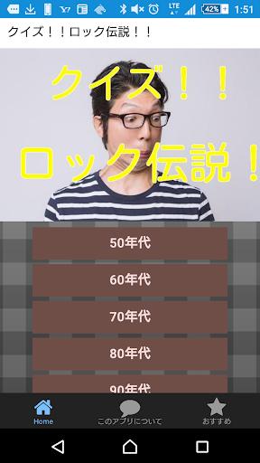 クイズ!!ロック伝説!!
