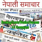 Hamro Nepali News -Breaking/Sport/Weather/Business icon