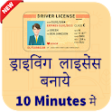 Driving Licence Apply Online icon