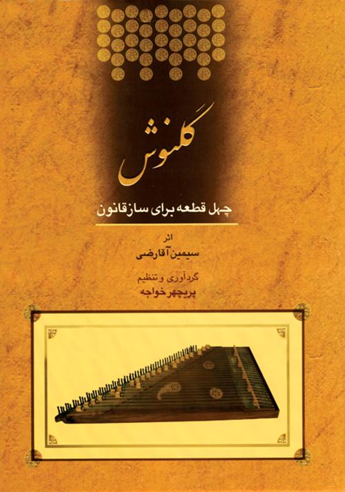 کتاب گلنوش سیمین آقارضی انتشارات ماهور