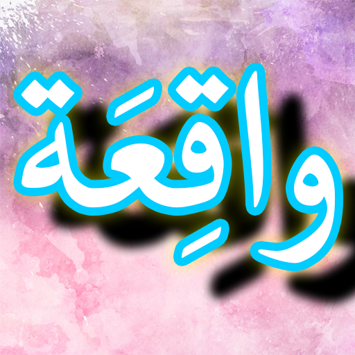 Surah Waqiah + Urdu (Offline)