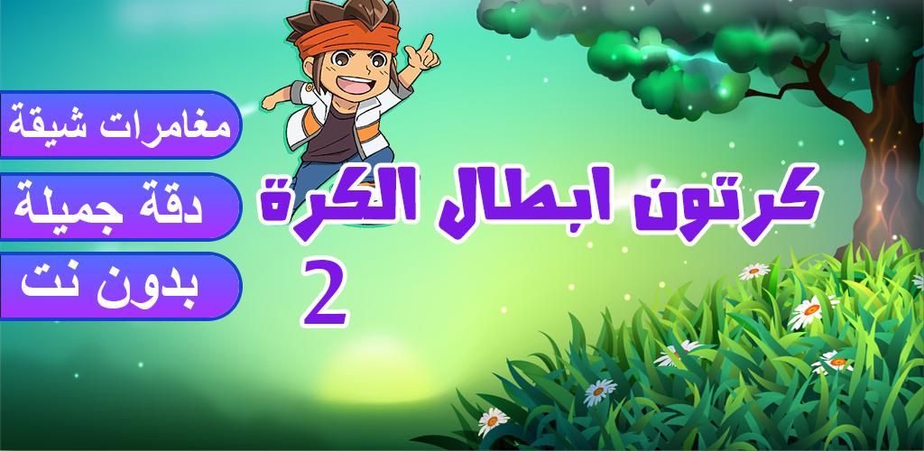 حلقات ابطال الكرة بدون نت 2 1 1 Apk Download Air Com Abtal2 Apk Free