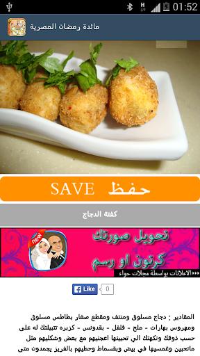 مائدة رمضان المصرية