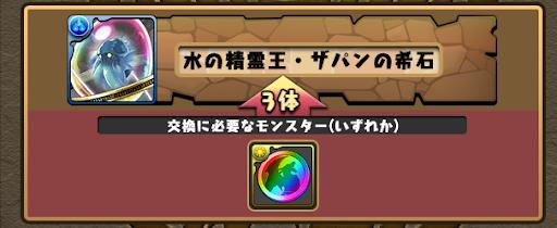 ザパンの希石-イベントメダル虹