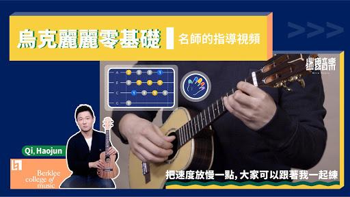 Mira Music-guitar ukulele teaching, guitar tuner screenshot 3