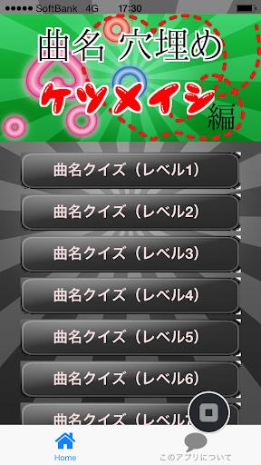 曲名穴埋めクイズ・ケツメイシ編 ~タイトルが学べる無料アプリ