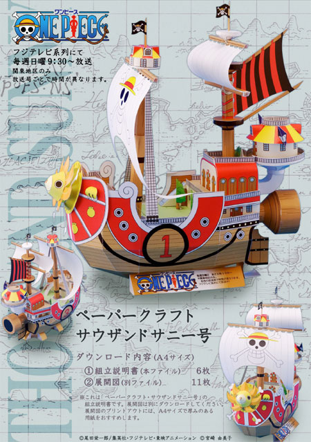 One Piece Thousand Sunny Papercraft