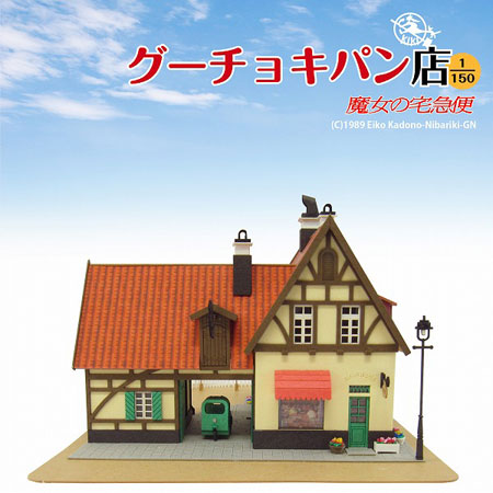 Kiki's Delivery Service Papercraft - Guchoki Bakery
