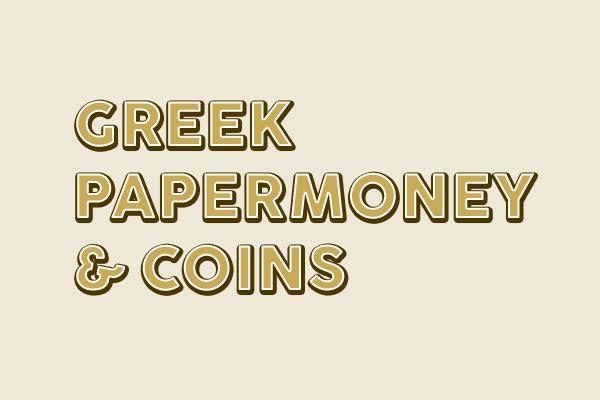 Greek Papermoney & Coins | Ελληνικά Συλλεκτικά Νομίσματα, Χαρτονομίσματα, Μετάλλια, Μετοχές, Γραμματόσημα, Καρτποστάλ, Τηλεκάρτες, Συλλογές | Αγορά Συλλεκτικών Ειδών απ' όλο τον Κόσμο