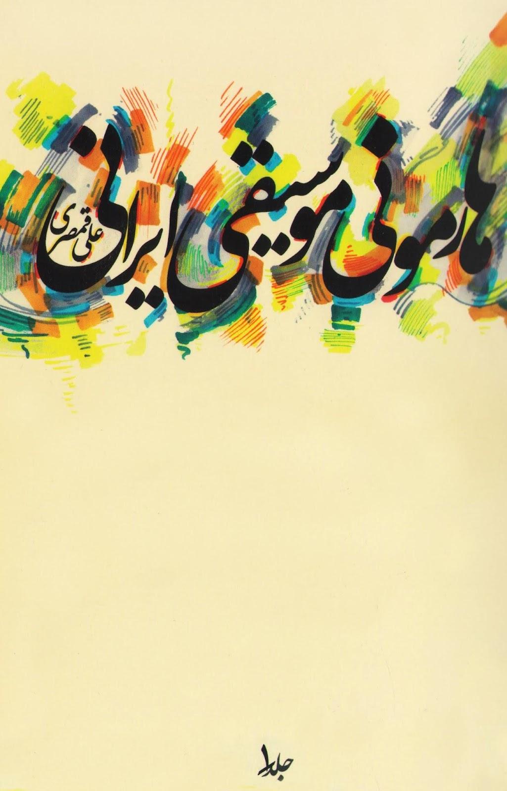 کتاب هارمونی موسیقی ایرانی علی قمصری انتشارات کلام شیدا