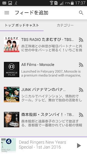 ポッドキャスト TBS 安住紳一郎の日曜天国 NHK