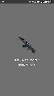배틀그라운드 무기 사전 - náhled
