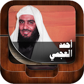 Holy Quran by Ahmad Al Ajmi